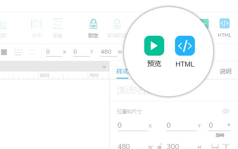 Axure RP 教程:Axure 预览与发布生成HTML文件